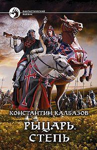 Константин Калбазов -Рыцарь. Степь