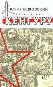 Юз Алешковский -Кенгуру