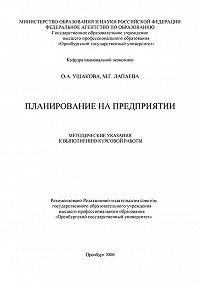 Мария Лапаева, Ольга Ушакова - Планирование на предприятии