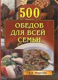 Елена Фирсова -500 обедов для всей семьи