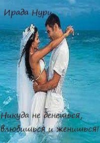 Ирада Нури -Никуда не денешься, влюбишься и женишься