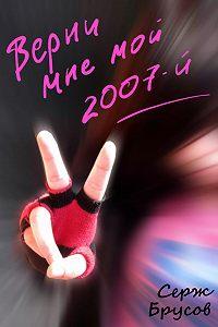 Серж Брусов - Верни мне мой 2007-й