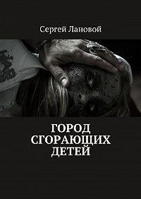 Сергей Лановой -Город сгорающих детей
