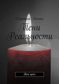 Дмитрий Лесных -Тени Реальности