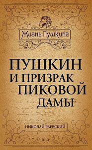 Николай Алексеевич Раевский -Пушкин и призрак Пиковой дамы