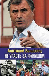 Анатолий Бышовец -Не упасть за финишем
