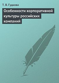 Татьяна Гудкова -Особенности корпоративной культуры российских компаний