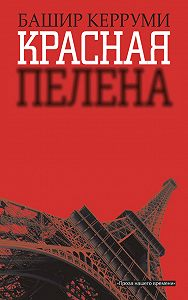 Башир Керруми -Красная пелена