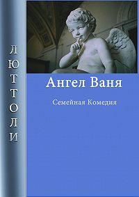 Люттоли -Ангел Ваня
