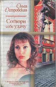 Ольга Островская - Сотвори себе удачу