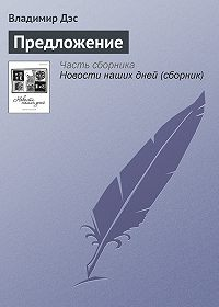 Владимир Дэс -Предложение