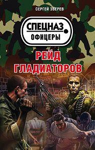 Сергей Зверев -Рейд гладиаторов