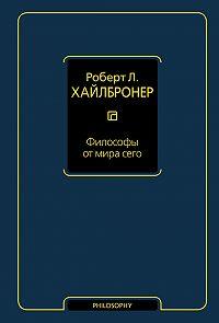 Роберт Хайлбронер -Философы от мира сего