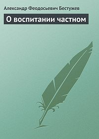 Александр Феодосьевич Бестужев -О воспитании частном