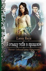 Елена Янук -Я отыщу тебя в прошлом