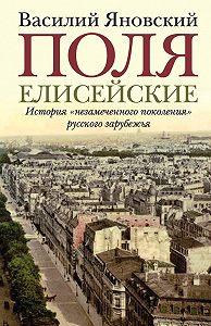Василий Яновский - Поля Елисейские. Книга памяти