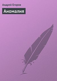 Андрей Егоров - Аномалия
