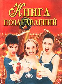 Наталья Витальевна Цветкова -Книга поздравлений