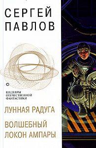Надежда Шарова -Волшебный локон Ампары