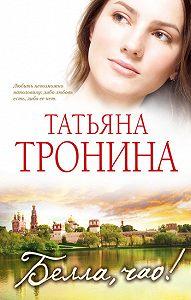 Татьяна Тронина -Белла, чао!
