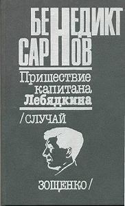Бенедикт Сарнов -Пришествие капитана Лебядкина. Случай Зощенко.