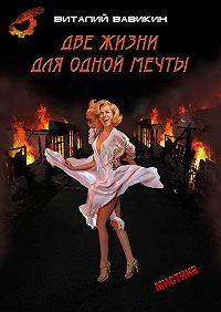 Виталий Вавикин - Две жизни для одной мечты