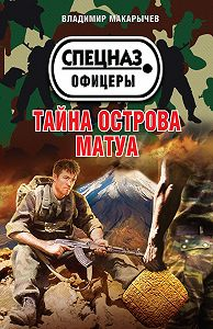 Владимир Макарычев -Тайна острова Матуа