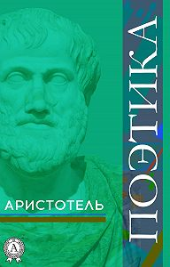 Аристотель -Поэтика