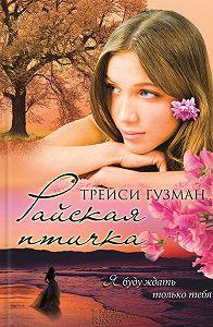 Трейси Гузман -Райская птичка