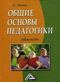 Владимир Виненко -Общие основы педагогики