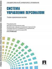 Коллектив авторов -Управление персоналом: теория и практика. Система управления персоналом