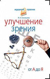 Вера Соловьева - Улучшение зрения от А до Я