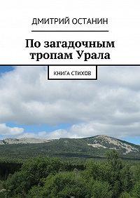 Дмитрий Останин -Позагадочным тропам Урала