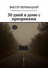 Виктор Вержбицкий -30 дней в доме с призраками