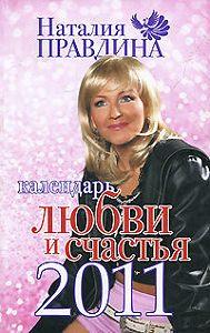 Наталия Правдина -Календарь любви и счастья 2011