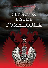 Сборник статей -Убийства в Доме Романовых и загадки Дома Романовых