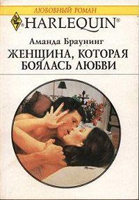 Аманда Браунинг -Женщина, которая боялась любви