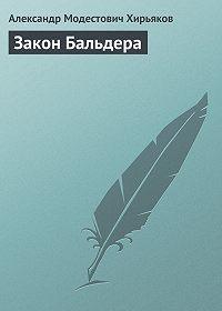 Александр Хирьяков -Закон Бальдера
