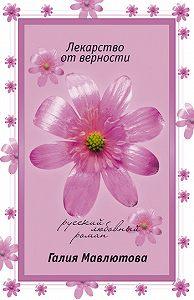 Галия Мавлютова - Лекарство от верности