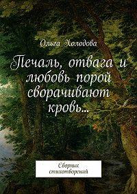 Ольга Холодова - Печаль, отвага и любовь порой сворачивают кровь… Сборник стихотворений