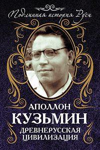 Аполлон Кузьмин -Древнерусская цивилизация