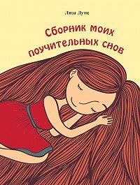 Е. Лутц -Сборник моих поучительных снов