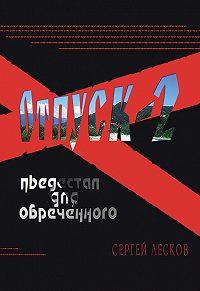 Сергей Лесков -Отпуск-2. Пьедестал для обреченного