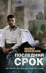 Майкл  Коннелли -Последний срок