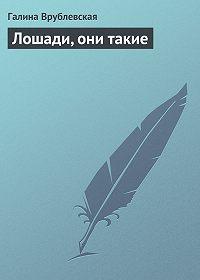 Галина Врублевская - Лошади, они такие