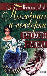 Владимир Даль -Пословицы и поговорки русского народа