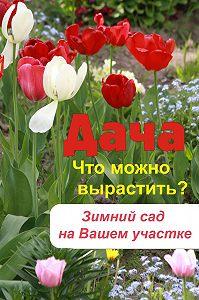 Илья Мельников -Что можно вырастить? Зимний сад на вашем участке
