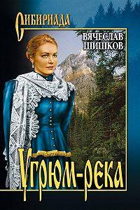 Вячеслав Шишков -Угрюм-река. Книга 1
