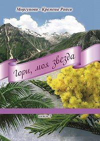 Раиса Моргунова-Кремена -Гори, моя звезда. Книга 3