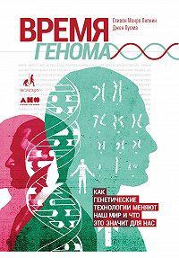 Стивен Монро Липкин -Время генома: Как генетические технологии меняют наш мир и что это значит для нас